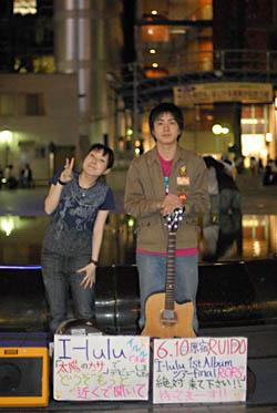 I-luluの写真